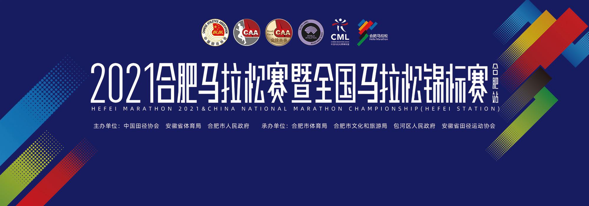 徽商银行2021合肥马拉松赛暨全国马拉松锦标赛(合肥站)竞赛<a  data-cke-saved-href=http://www.51guanfang.com/zhinan/ href=http://www.51guanfang.com/zhinan/ target=_blank class=infotextkey>规程</a>